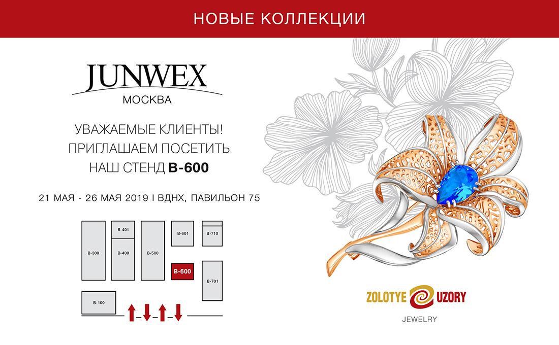 5e8bbb0d8afb Приглашаем посетить наш стенд на выставке «Junwex. Новый русский стиль»